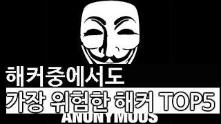 해커중에서도 가장 위험한 해커TOP5
