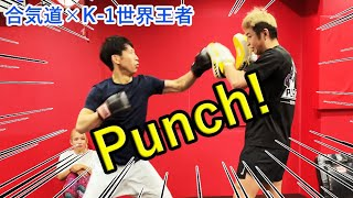 Amazing! Aikido Master learns punch techniques from kickboxing champion Kubo