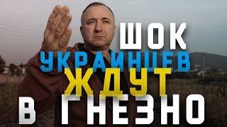 Украинцев ждут в Гнезно.Польша