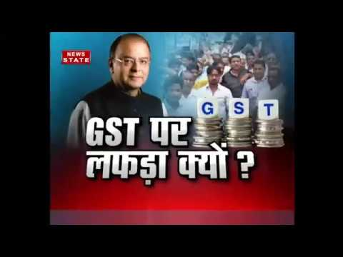 Businessman angry with GST | GST will be implemented throughout India