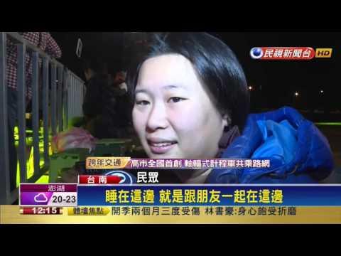 2016跨年-台南跨年晚會  粉絲熬夜等白家綺-民視新聞