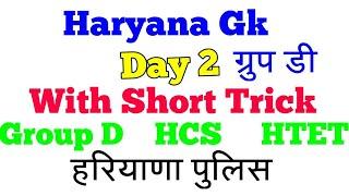 Haryana Gk Book In Hindi Pdf