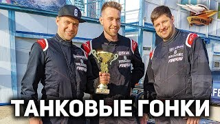 ТАНКОВЫЕ ГОНКИ с ЛеВшой и Страйком - Чемпионский стрим