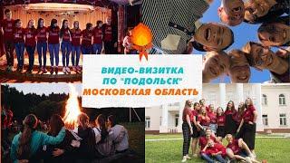"""Педагогический отряд """"Подольск"""", Московская область"""