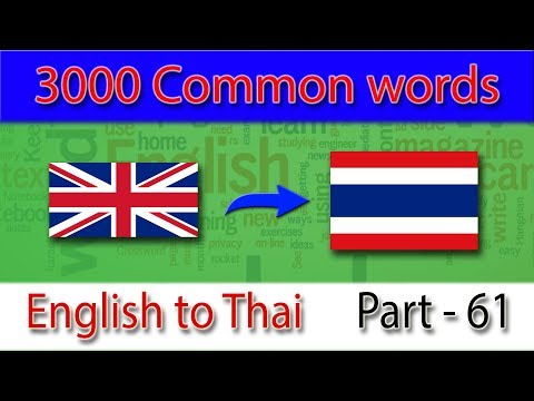 English to Thai | Most Common Words in English Part 61 | Learn English