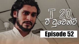 T20 - ටී ටුවෙන්ටි | Episode 52 | 20 - 02 - 2020 | Siyatha TV Thumbnail