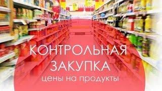 ТРЕЙЛЕР✌Контрольная закупка✌Цены на продукты✌14,15,16 марта!!! Olga Drozdova