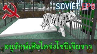 หน่วยอนุรักษ์เสือโคร่งไซบีเรียขาว กองทัพรัสเซีย EP8 - survivalcraft2.2 #31 [พี่อู๊ด]