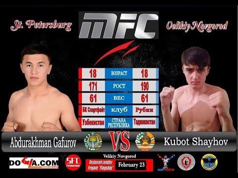 4 бой Гафуров Абдурахман VS Шайхов Кубот Турнир MFC-002 Битва на Волхове