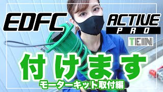 Z33|EDFCの取り付けに挑戦!モーターキットの取付編【TEIN EDFC ACTIVE PRO】日産 フェアレディZ 350Z ENG Sub