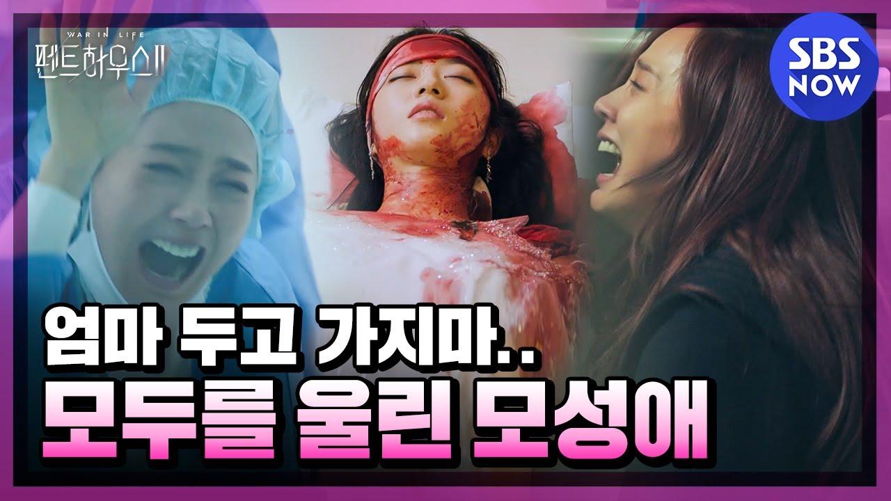 Download [펜트하우스2] '엄마가 미안해.. 배로나를 잃은 오윤희의 뜨거운 눈물' / 'The Penthouse2' Special   SBS NOW
