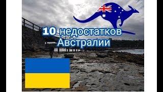 Недостатки жизни в Австралии/Чем Киев лучше Сиднея