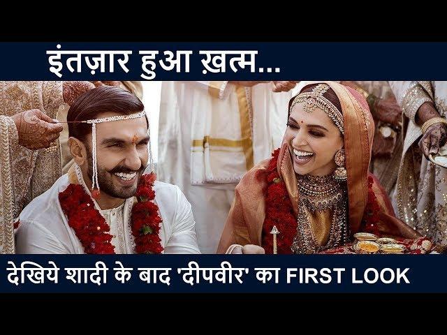 Deepika Padukone - Ranveer Singh Wedding: First PHOTO OUT   BREAKING   #DeepVeerWeddingPics