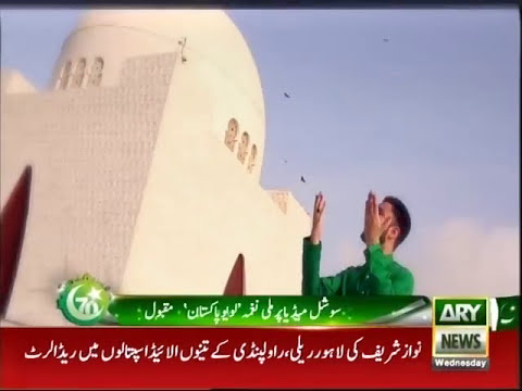 ARY News Headline | Love you Pakistan becomes popular on Social Media | Bulletin | 21 August 2017