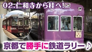 【鉄道旅】②仁和寺から桂へ!嵐電を楽しむ☆京都で勝手に鉄道ラリー♪