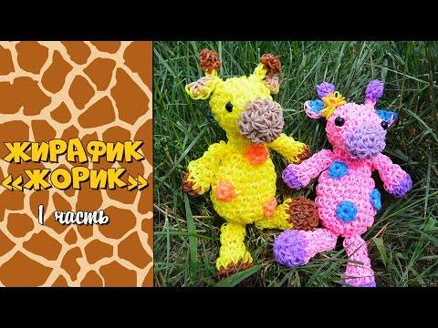 Жирафик Жорик из резинок Лумигуруми Как сплести Жирафа на крючке Часть -1.