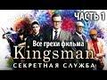 """Все грехи фильма """"Kingsman: Секретная служба"""", Часть 1"""