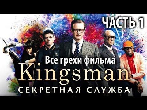 Все грехи фильма 'Kingsman: Секретная служба', Часть 1