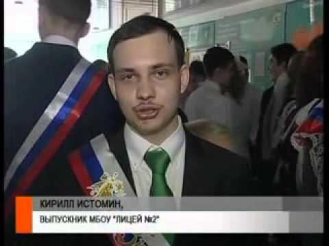 ПОСЛЕДНИЙ ЗВОНОК В ЛИЦЕЕ №2