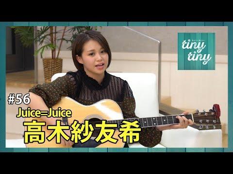 【tiny tiny#56】ゲスト:Juice=Juice 高木紗友希 コーナー出演:矢島舞美、カントリー・ガールズ 山木梨沙