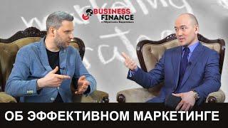 Business Finance с Ибрагимом Бадаловым - выпуск №7. Антон Смирнов. Эффективный интернет маркетинг