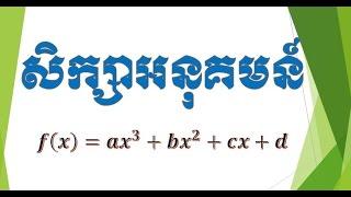 Functions & their curves   សិក្សាអនុគមន៍ និងក្រាប   គណិតវិទ្យាថ្នាក់ទី១១/១២