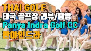 THAI PANYA INDRA GOLF CC, 예쁜캐디…