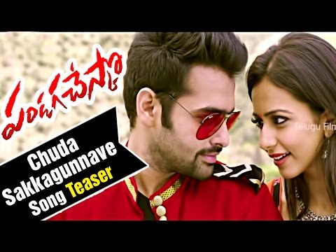 Pandaga Chesko Songs | Chuda Sakkagunnave Song Trailer | Ram | Rakul Preet | S Thaman