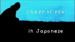 Shape of You - Ed Sheeran [English & 日本語] lyrics thumbnail