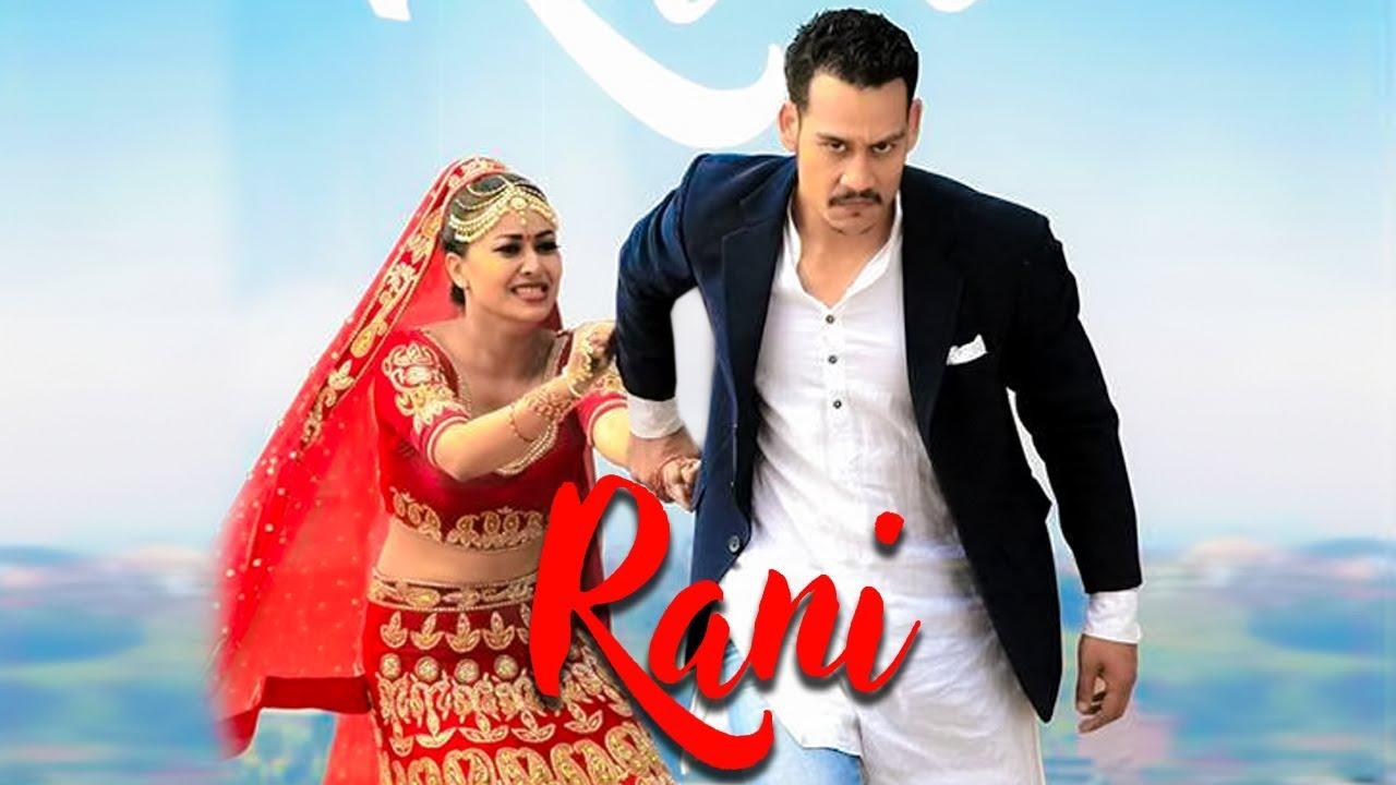 Rani Full Nepali Movie