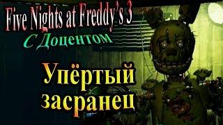 Пять ночей Фредди 3 five nights at freddy s 3 часть 2 Упёртый засранец