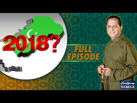 Qutb Online - SAMAA TV - Bilal Qutb - 05 Jan 2017