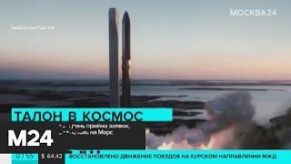Новости мира за 30 сентября - Москва 24