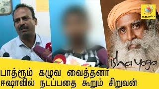 Ex-students of Isha Yoga : SHOCKING truth | Sadhguru Jaggi Vasudev Controversy thumbnail
