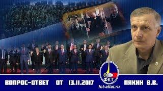 Вопрос-Ответ Пякин В. В. от 13 ноября 2017 г.