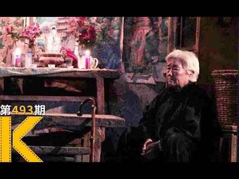 【看电影了没】中国农村老人:人老了,就该死了《喜丧》