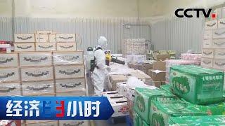 《经济半小时》 20201225 严管!进口冻品| CCTV财经 - YouTube