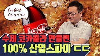 코카콜라의 '130년 독점' 진짜 이유는? 무특허 비밀
