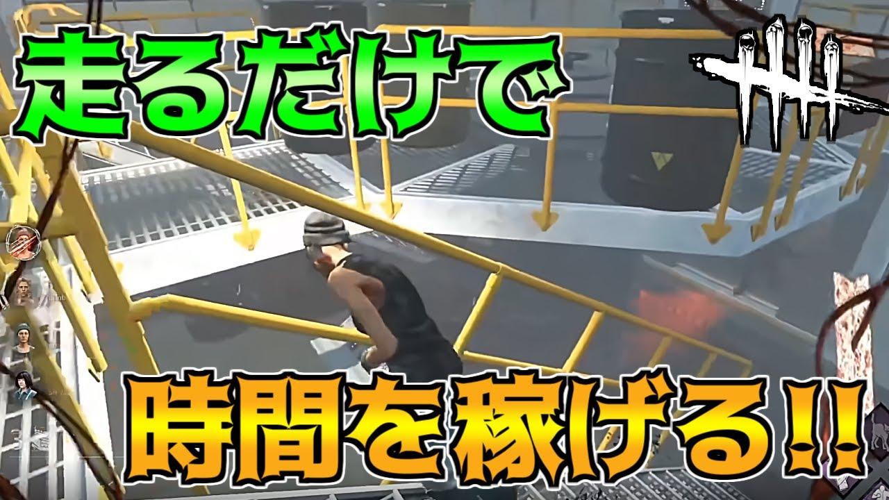 【DBD】ホーキンスの手すり付き階段が強すぎる【デッドバイデイライト】