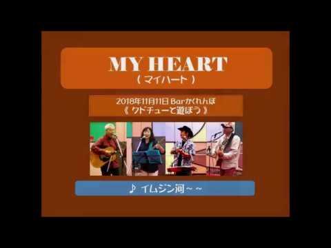 ♪ イムジン河《 MY HEART マイハート》