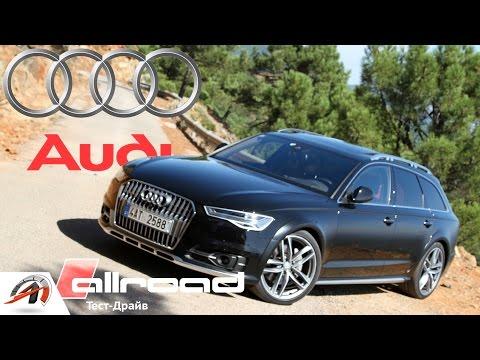 AUDI А6 allroad тест–драйв 2016