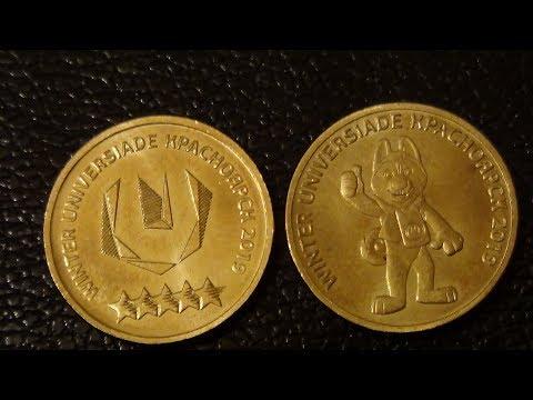 НОВИНКА!!! 10 рублей 2018 ГОДА ММД ЮБИЛЕЙКА 29 ЗИМНЯЯ УНИВЕРСИАДА В 2019 В КРАСНОЯРСКЕ!