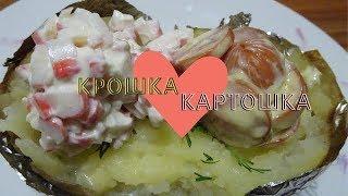 Готовлю Крошку картошку / Рецепты фаст-фуд