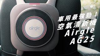 【開箱】最強過濾系統的車枱兩用空氣清新機:Airgle AG25|H14醫療級cHEPA|特級活性碳|Titanium Pro光觸媒+UVC殺菌|