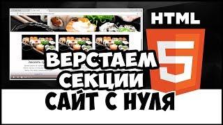 Уроки HTML/CSS. Bootstrap 4. Верстаем секции сайта