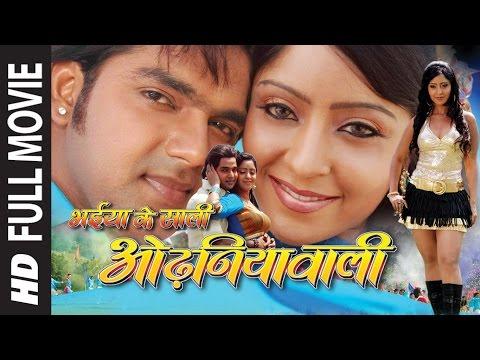BHAIYA KE SAALI ODHNIYAWALI   SUPERHIT BHOJPURI MOVIE IN HD   Feat.PAWAN SINGH & SHUBI SHARMA