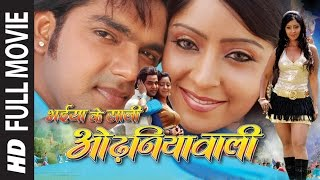 BHAIYA KE SAALI ODHNIYAWALI | SUPERHIT BHOJPURI MOVIE IN HD | Feat.PAWAN SINGH & SHUBI SHARMA