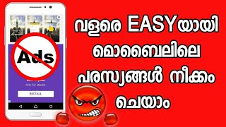 How to Block Ads on Android Smartphone In MALAYALAM
