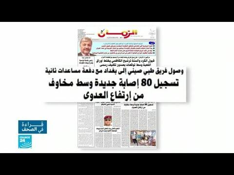 فيروس كورونا في العراق.. المساعدات الصينية تتواصل والإصابات تتزايد  - نشر قبل 6 ساعة