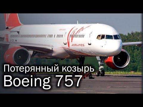 Boeing 757 - самый большой узкофюзеляжный лайнер